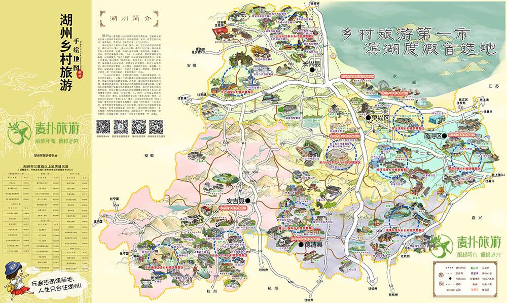 湖州乡村旅游手绘地图